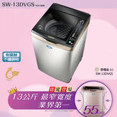 SANLUX台灣三洋 13公斤DD直流變頻洗衣機 SW-13DVGS(香檳金) 原廠配送+基本定位安裝