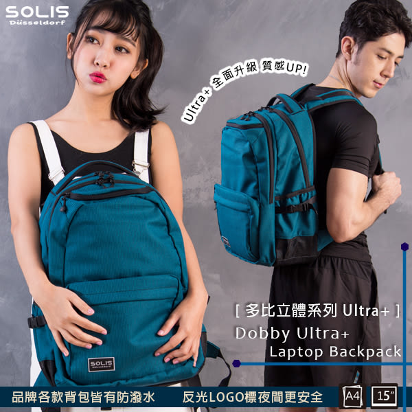 SOLIS [ 多比立體系列 ] Ultra+大尺寸前袋款電腦後背包 (湖水綠)