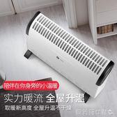 取暖機取暖器家用省電居浴兩用節能電暖氣暖風機浴室臥室對流電暖器LX 220V 【時髦新品】