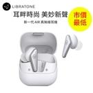 市價最低 Libratone小鳥耳機 A...