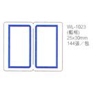 華麗牌標籤WL-1023 25x30mm藍框144ps