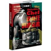 健身狂料理全書(增強肌肉.精實身材.保持健康的科學飲食法與120道實用食譜)