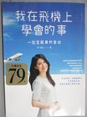 【書寶二手書T1/勵志_GKQ】我在飛機上學會的事_李牧宜