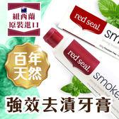 【Red Seal 紐西蘭原裝】百年天然強效去漬牙膏(單入)