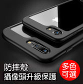 iPhone 7/8plus手機殼矽膠iPhone 7/8保護套防摔透明軟iPhone 6s全包邊框超薄S8 plus手機殼