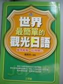 【書寶二手書T1/語言學習_MPR】世界最簡單的觀光日語_楊美玲