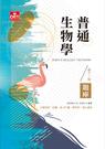 普通生物學題庫-第11版