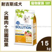 寵物家族*-耐吉斯成犬(火雞肉+田園蔬果)15公斤