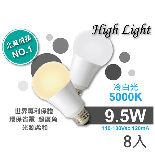 【High Light】CNS 省電LED燈泡9.5W (白光)*8入