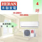 睿騏電器【HERAN 禾聯】4坪 定頻分離式冷氣   一對一 定頻單冷空調 HI-28B1/HO-285A  安裝另計