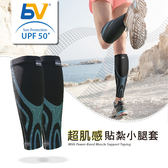 【BODYVINE 束健】超肌感貼紮小腿套-強效加壓型『灰』CT-13508 護具|馬拉松|戶外|健身|復健|工作久站