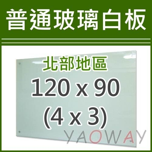 【耀偉】普通(無磁性)玻璃白板120*90 (4x3尺)【僅配送台北地區】