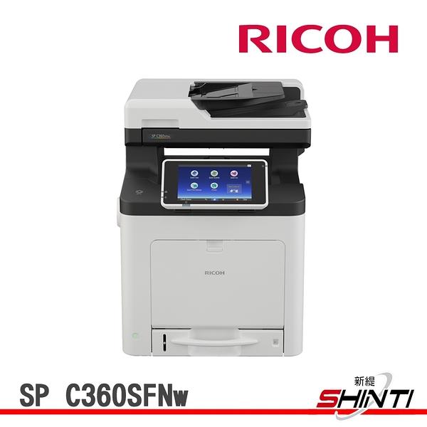 【三年保固】RICOH SP C360SFNw A4彩色傳真雷射複合機 自動雙面列印