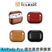 【妃航/免運】ICARER AirPods Pro 復古/質感 真皮/皮革 頭層牛皮 防刮/防撞 保護套/保護殼