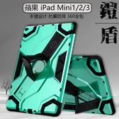 蘋果 iPad Mini4 鎧盾系列 平板皮套 ipad mini4 防摔 支架 蘋果 iPad Mini 2 3 創意 外殼 硅膠 保護殼