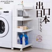 衛浴置物架落地塑料浴室收納架儲物架多層置地式·樂享生活館liv