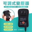 可調式電壓 萬用變壓器 3V 4.5V ...