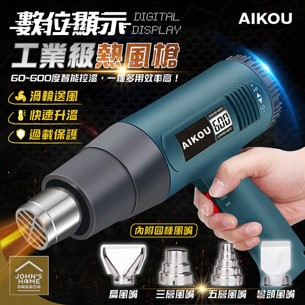 LED數位顯示工業級熱風槍 1800W 贈4種風嘴 烤槍熱縮膜焊槍【BE0104】《約翰家庭百貨