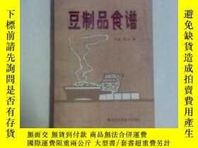二手書博民逛書店豆製品食譜罕見(82年一版一印)Y21764 劉真等編 黑龍江科
