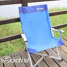 ADISI AS14002 晴空椅-寶藍彩