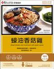 (8折限時特價) 馬偕代餐 蠔油香菇雞 240g / 盒 *5盒