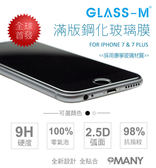 超薄0.2mm 美國康寧 iPhone8 i7 i8 iPhone7 2.5d全滿版 曲面包覆 鋼化 玻璃 防爆 保護貼 疏油疏水設計