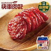 【快車肉乾】A28 月見炙燒豬肉乾〔夏季高溫警報-無添加防腐劑,收到請放冷藏保存〕