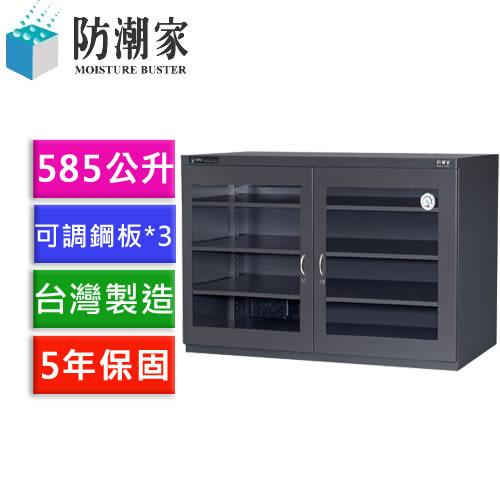 【一般型】防潮家 D-526C和緩除濕電子防潮箱585公升【加贈一般型FD-60CA 價值3690】