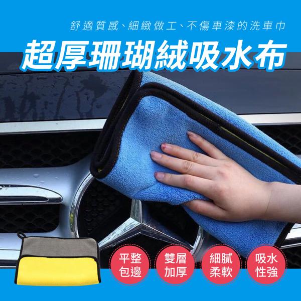 超厚珊瑚絨吸水布 30x30cm 洗車巾 洗車布 擦車
