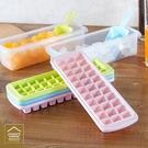 33格大容量製冰盒 組合式帶蓋 製冰、結...