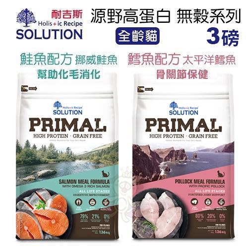 新耐吉斯SOLUTIO-PRIMAL源野高蛋白系列 無穀全齡貓-鮭魚/鱈魚配方 3磅 貓飼料