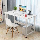 電腦桌 電腦桌台式家用簡易桌書桌簡約現代辦公桌筆記本電腦桌寫字台式桌jy【店慶八八折】
