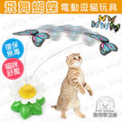 飛舞蝴蝶電動逗貓玩具 貓咪益智玩具 貓咪...