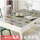 桌巾PVC防水防燙防油桌布軟塑料玻璃書桌餐桌布桌墊免洗茶幾墊網紅 艾家生活館 LX