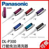 日本代購 日本 Panasonic DL-P300 行動免治清洗器 免治馬桶 6種顏色 限宅配寄送