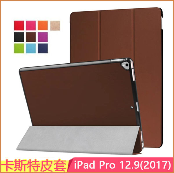 蘋果 ipad Pro 12.9 2017 平板皮套 卡斯特紋 超薄 三折 17新版 ipad pro 12.9 保護套 支架 保護殼 平板皮套