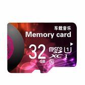 記憶卡悠影 32g內存卡class10存儲sd卡高速 行車記錄儀tf卡手機內存卡