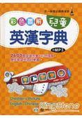 彩色圖解兒童英漢字典(書 MP3二片)