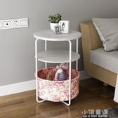 簡約沙發邊桌邊几角几多功能小茶几臥室床頭桌置物架家用小圓桌子CY『小淇嚴選』
