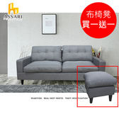 ASSARI-【買一送一】ASSARI-杜克布椅凳