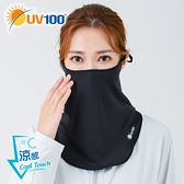 UV100 防曬 抗UV-涼感舒適護頸口罩-耳繩可調