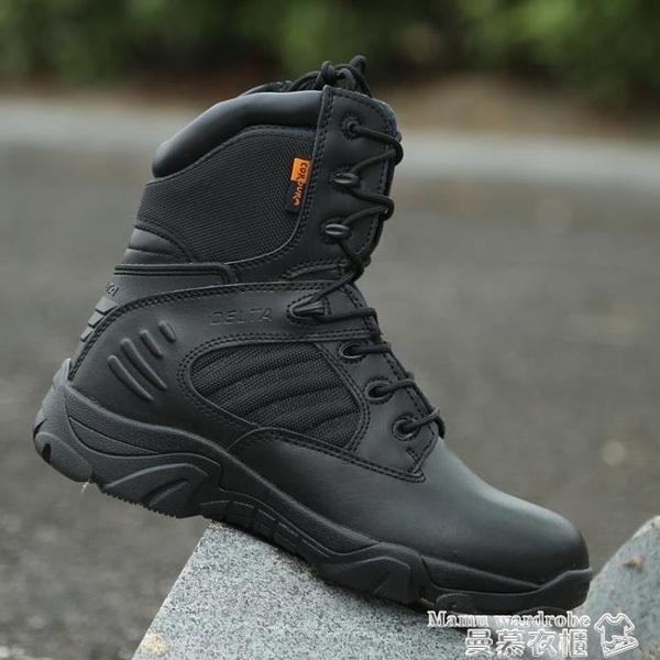 登山鞋 秋冬男戶外高幫作戰靴軍靴低幫三角洲減震保暖沙漠靴戰術靴登山鞋