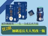【李時珍】本草屋長大人-男孩(12入)買2盒加碼送長大人男孩1瓶