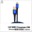 【MFI認證】Fonemax C89 iPhone編織充電線 120公分 PD 快充線 傳輸線 數據線