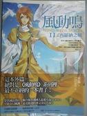 【書寶二手書T5/一般小說_BO3】風動鳴11-西羅納之風_水泉