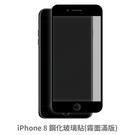 Apple iPhone 8 (霧面 滿版) 保護貼 玻璃貼 抗防爆 鋼化玻璃膜 螢幕保護貼