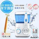 【日本AWSON歐森】全家健康SPA沖牙機/洗牙機(AW-2200)+贈Runve黃金美顏T棒