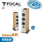 【麥士音響】FOCAL Chora系列 826-D (Dolby) 3色