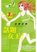 話題女王! 03(完)
