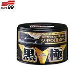 【旭益汽車百貨】SOFT 99 黑極固蠟(黑色/深銀粉)